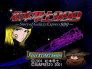 松本零士999 ~Story of Galaxy Express 999~